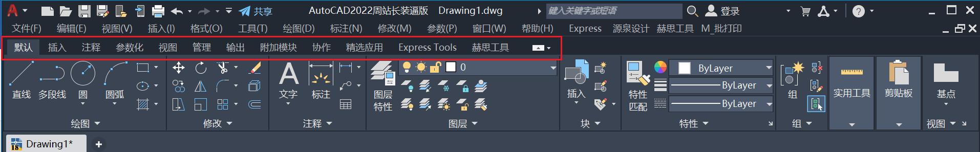 CAD功能区选项卡少了怎么办?