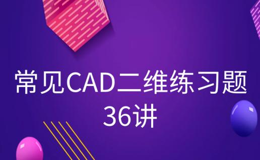 常见CAD二维练习题36讲(基础篇)
