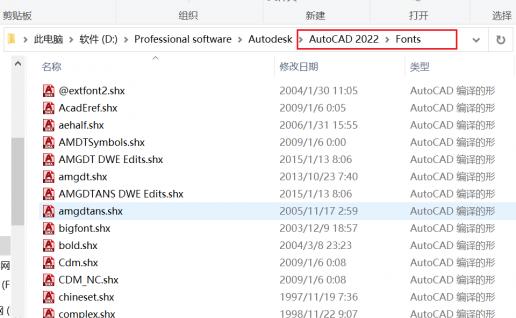 CAD字体放在哪里,怎么安装?