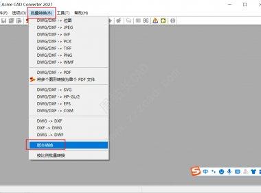 CAD版本转换器AcmeCAD使用教程