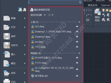 如何关闭CAD应用程序菜单中的最近使用的文件数